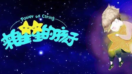 世界自閉癥日催淚短片來自星星的孩子恰恰童裝家族出品