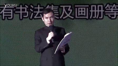 黄秋远北京中华世纪坛朗诵诗歌《王华先生肖像》(2015年9月27日)