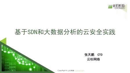"""#云安全#云杉网络CTO分享""""基于SDN和大数据分析的云安全实践"""""""