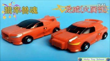 【魔力玩具学校】龙威 猎车兽魂三宝自动爆裂变形玩具魔幻车神机器人爆裂飞车(1)