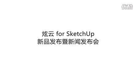 【万可传播出品】炫云for SketchUp云渲染发布会现场视频
