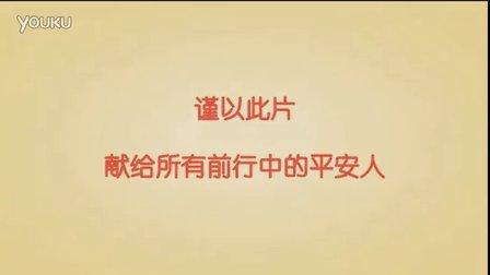 中国平安人寿包头中心支公司转正及02起飞培训班宣导片