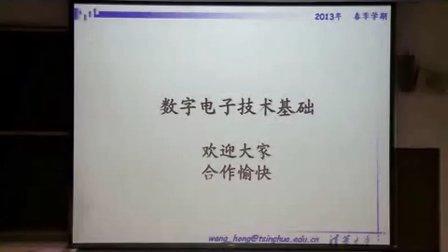 01.-清华大学王红数字电路50讲-优酷独家-绪论、信息与编码1