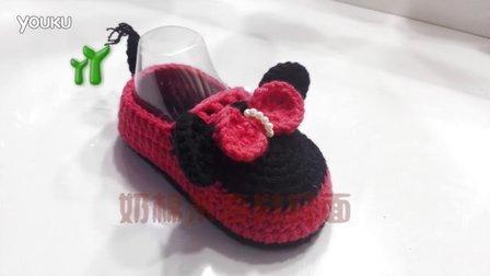 【小脚丫】(奶棉米奇鞋鞋面)米奇宝宝鞋可爱米奇毛线鞋的钩法婴儿毛线鞋宝宝毛线编织鞋钩针编织花样集锦