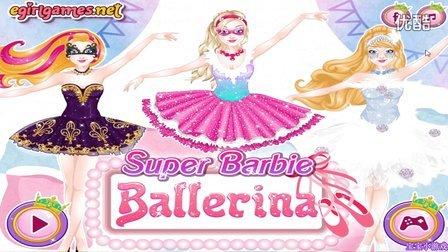 芭比公主动画片大全中文版 芭比超人跳芭蕾 芭比之梦想豪宅 芭比娃娃 芭比公主只学校