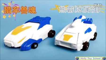 【魔力玩具学校】熊霸 猎车兽魂 三宝自动爆裂变形玩具魔幻车神机器人爆裂飞车(5)