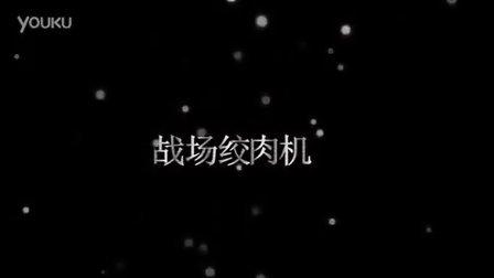 【僵尸战争】 精彩集锦