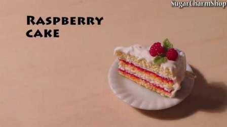 【喵博搬运】【粘土系列】树莓奶油蛋糕(⊙3⊙)