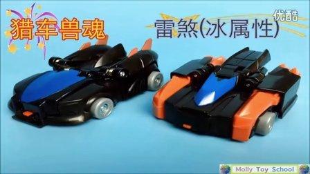 【魔力玩具学校】雷煞 猎车兽魂 三宝自动爆裂变形玩具魔幻车神机器人爆裂飞车(7)