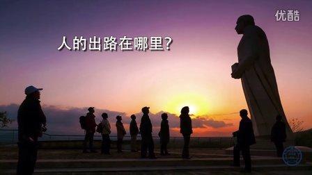 刘宽新-人的出路在哪里?