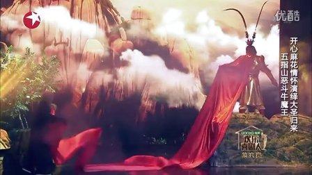 [東京太热]  欢乐喜剧人第二季总决赛:开心麻花情怀演绎大圣归来 五指山恶斗牛魔王