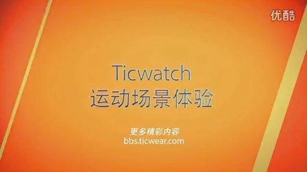 【郝燊工作室】戴着Ticwatch一起运动 实景体验
