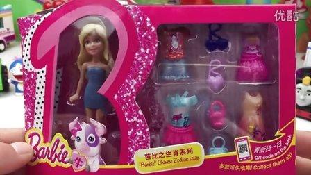 美泰版芭比娃娃 生肖芭比公主 玩具拆箱 小公主苏菲亚 小猪佩奇 粉红猪小妹