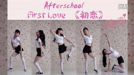 【X-Su】Afterschool - First Love 《初恋》