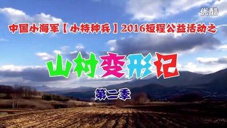 山村变形记第二季一排二排第3天