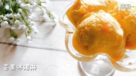 ┏夏┓芒果冰淇淋 | Mango ice cream