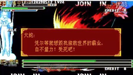 三国战纪-风云再起·2016hack之人神争霸·邪神降临 第2版 孙悟空