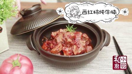 小羽私厨之《西红柿牛腩》