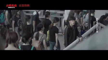 《火锅英雄》主题曲《世界上不存在的歌》MV