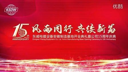 东威电镀设备安徽制造基地开业典礼暨公司15周年庆典