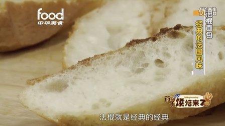 燕子烘焙来了 - 法棍面包