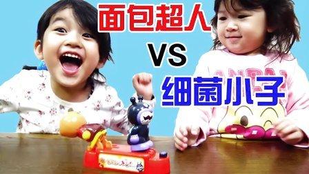 面包超人VS细菌小子!小屁股咚咚咚【中国爸爸】日本玩具