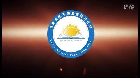 内蒙古人社系统干部素质提升计划第一期培训班专题片