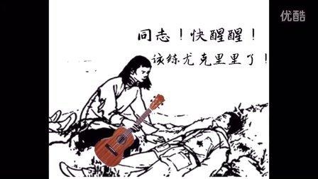 【音乐】余老师尤克里里视频教程(1)