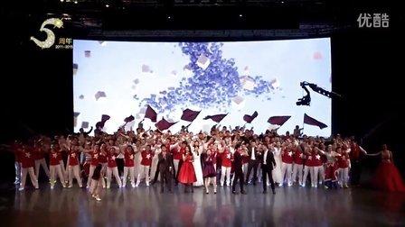 爱唯尔iwill五周年庆典节目《超越梦想一起飞》
