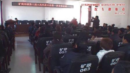 2012辽宁省盖州市矿洞沟镇人代会换届选举专题报道