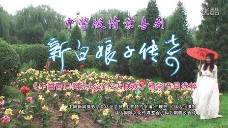 中营版情景喜剧《新白娘子传奇》