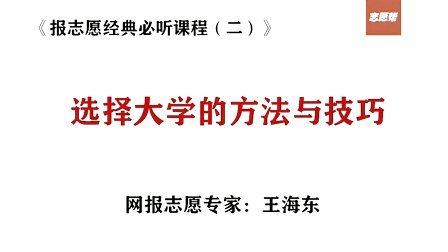 【志愿帮】内蒙古网报志愿培训(2)选择大学的方法与技巧
