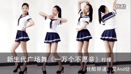 【鸿发】新生代广场舞 一万个不愿意dj(特效附正背光)编舞范范
