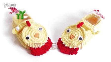 【小脚丫】(小鸡宝宝鞋1)鸡年小鸡宝宝鞋可爱小鸡毛线鞋的钩法婴儿毛线鞋织法和图解