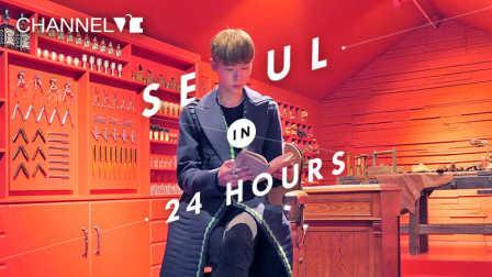 [CHANNEL ViE原创出品]Seoul in 24h