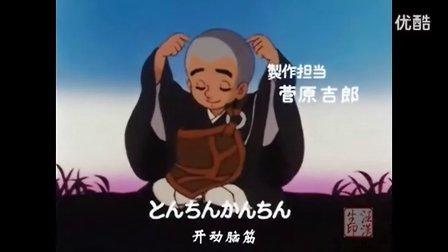 日本动漫片:《聪明的一休》片头片尾曲(1975)