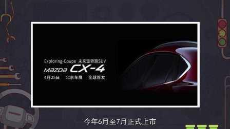 爱极客 扯扯车 马自达CX-4外观配置全面曝光 本田新思域欲碾压速腾