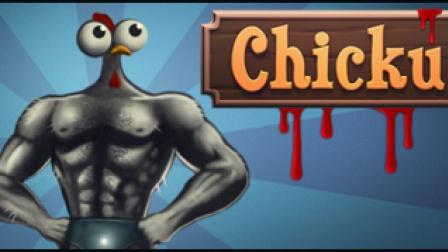 【风笑试玩】《Chicku》一只鸡的受苦记