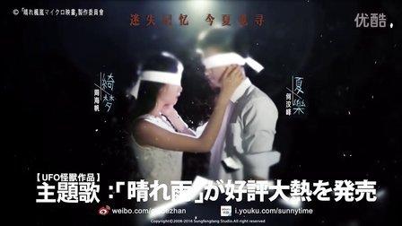 全线跨粤系列の《天下有贼II之浮生若梦》预告
