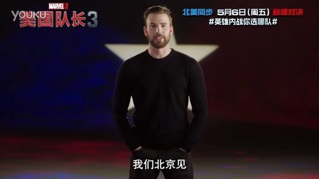 《美国队长3》克里斯-埃文斯宣布北京宣传