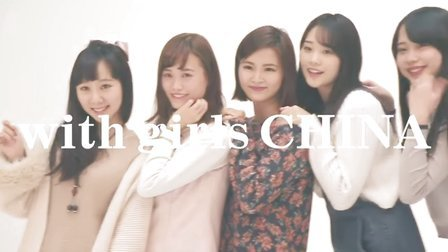We are with girls CHINA!!