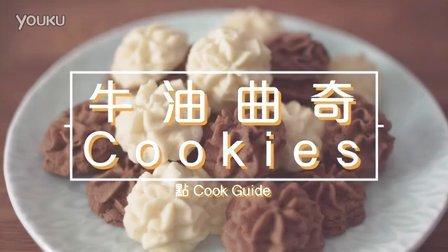 牛油曲奇(小熊饼乾) [点Cook Guide官方频道]