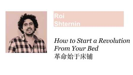革命始于床铺Roi Shternin@TEDxFuxingPark