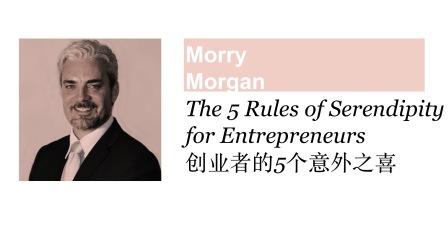 创业者的5个意外之喜 Morry Morgan@TEDxFuxingPark