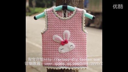 【artmay手工】第61集 钩针编织卡通造型宝宝婴儿反穿背心之织背心的正面上半部分