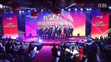 2016北京奥康达体育用品有限公司年会(二)