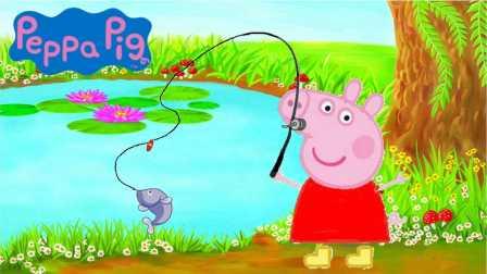 粉红猪小妹 佩琪钓鱼 小猫钓鱼 亲子讲故事 玩具过家家