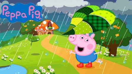 粉红猪小妹 拖拖拉拉的乔治 等明天的故事