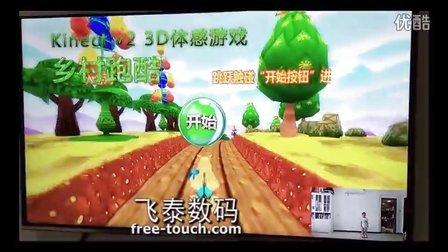 [原创]2016 Kinect2 3D体感游戏-乡村跑酷