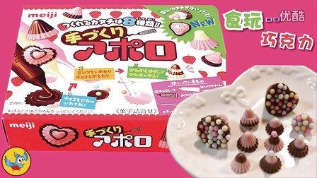 日本食玩 明治蘑菇巧克力 厨房过家家女孩玩具